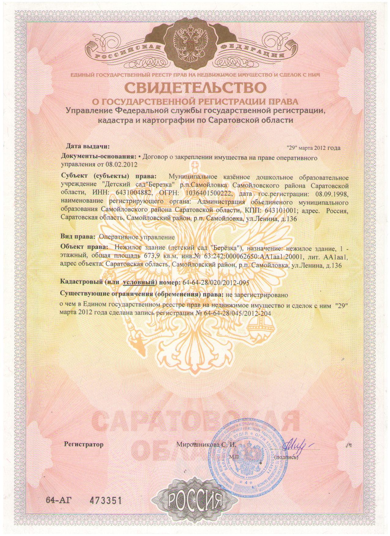 Единый государственный регистр недвижимого имущества и прав на него